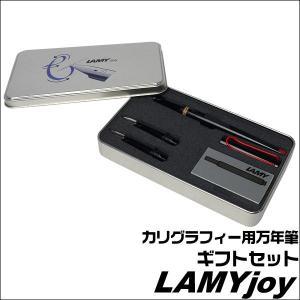 Lamy☆ラミー ジョイ ギフトセット Lamy joy カリグラフィー用万年筆 ペン先3種類(1.1mm,1.5mm,1.9mm)+インクカートリッジ daily-3