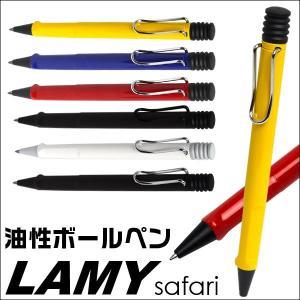 【レビューを書いて<おまけ付>メール便送料無料】Lamy☆ラミー サファリ 油性ボールペン Lamy Safari 選べる6色♪ daily-3