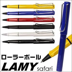 【レビューを書いて<おまけ付>メール便送料無料】Lamy☆ラミー サファリ ローラーボール Lamy Safari 選べる6色♪ daily-3