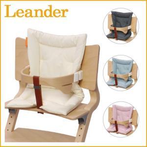 リエンダー Leander Cushion for high chair ハイチェア専用クッション 選べるカラー