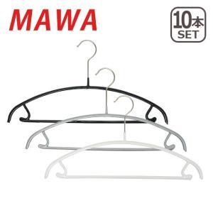 MAWAハンガー (マワハンガー)Economic・U ×10本セット ドイツ発 すべらないハンガー 36U 03640 選べるカラー|daily-3