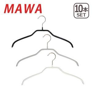 MAWAハンガー (マワハンガー)Silhouette・F ×10本セット 36F 03240 選べるカラー(ブラック・シルバー・ホワイト)|daily-3