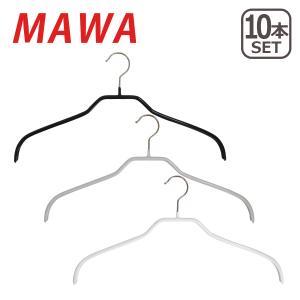 MAWAハンガー (マワハンガー)Silhouette・F ×10本セット 41F 03210 選べるカラー(ブラック・シルバー・ホワイト)|daily-3