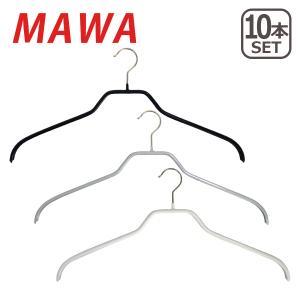 MAWAハンガー (マワハンガー)Silhouette・F ×10本セット 45F 03220 選べるカラー(ブラック・シルバー・ホワイト)|daily-3