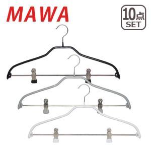 MAWAハンガー (マワハンガー)Silhouette・FK ×10本セット クリップ付 すべらないハンガー 41FK 03310 選べるカラー(ブラック・シルバー・ホワイト)|daily-3