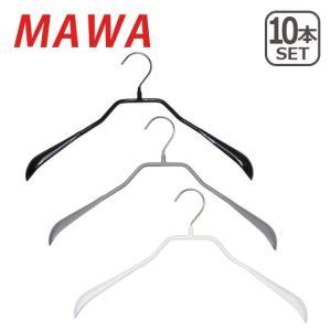 MAWAハンガー (マワハンガー)Body form・L ×10本セット 38L 04390 選べるカラー|daily-3