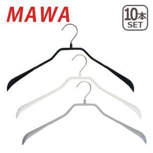 MAWAハンガー (マワハンガー)Body form・L ×10本セット ドイツ発 すべらないハンガー 42L 04410 選べるカラー|daily-3