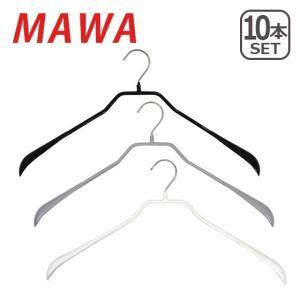MAWAハンガー (マワハンガー)Body form・L ×10本セット 46L 04420 選べるカラー|daily-3