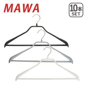 MAWAハンガー (マワハンガー)Body form・LS ×10本セット ドイツ発 すべらないハンガー 42LS 04430 選べるカラー|daily-3