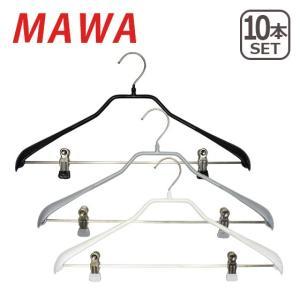 MAWAハンガー (マワハンガー)Body form・LK ×10本セット ドイツ発 すべらないハンガー 42LK 04440 選べるカラー|daily-3