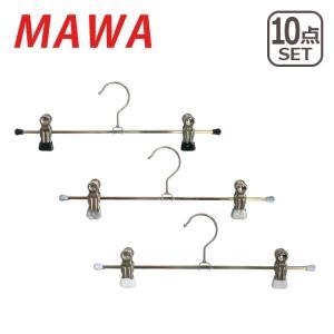 MAWAハンガー (マワハンガー)ノンスリップハンガー Clip K・D ×10本セット 05010 選べるカラー(ブラック・シルバー・ホワイト)|daily-3