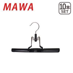 MAWAハンガー (マワハンガー)ズボンツリ Clamp Hanger mat26×10本セット ドイツ発 パンツ吊り すべらないハンガー 01300 ブラック|daily-3