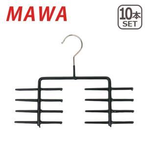 MAWAハンガー (マワハンガー)ネクタイ用 ノンスリップハンガー ×10本 Tie hanger 06100 ブラック|daily-3