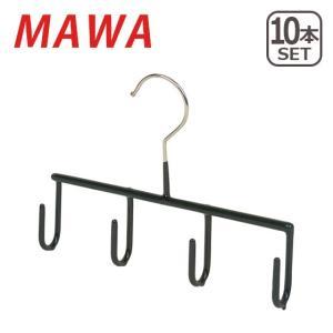 MAWAハンガー(マワハンガー)ベルト用 ノンスリップハンガー ×10本 Belt GH 06510 ブラック|daily-3