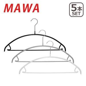 MAWAハンガー (マワハンガー)Economic・U ×5本セット ドイツ発 すべらないハンガー 42U 03610 選べるカラー(ブラック・シルバー・ホワイト)|daily-3