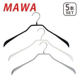 MAWAハンガー (マワハンガー)Body form・L ×5本セット ドイツ発 すべらないハンガー 42L 04410 選べるカラー|daily-3
