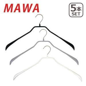 MAWAハンガー (マワハンガー)Body form・L ×5本セット 46L 04420 選べるカラー|daily-3