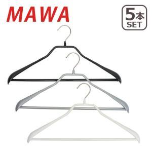 MAWAハンガー (マワハンガー)Body form・LS ×5本セット ドイツ発 すべらないハンガー 42LS 04430 選べるカラー|daily-3