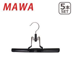 MAWAハンガー (マワハンガー)ズボンツリ Clamp Hanger mat26×5本セット ドイツ発 パンツ吊り すべらないハンガー 01300 ブラック|daily-3