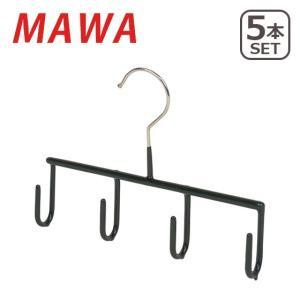 MAWAハンガー(マワハンガー)ベルト用 ノンスリップハンガー ×5本 Belt GH 06510 ブラック|daily-3