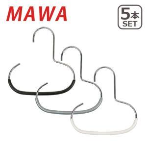 MAWAハンガー(マワハンガー)アクセサリー用 ノンスリップハンガー ×5本 G1 06500 選べるカラー|daily-3