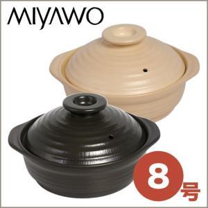 MIYAWO(ミヤオ) IHサーマテック土鍋 8号 選べる2カラー|daily-3
