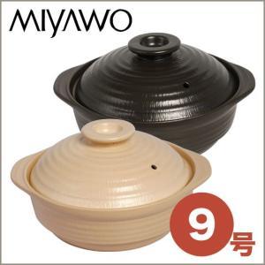 MIYAWO(ミヤオ) IHサーマテック土鍋 9号 選べる2カラー|daily-3