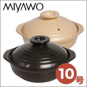 MIYAWO(ミヤオ) IHサーマテック土鍋 10号 選べる2カラー|daily-3