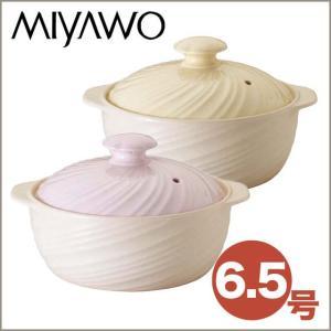 MIYAWO(ミヤオ) IHサーマテック 土鍋 6.5号 選べる2カラー|daily-3