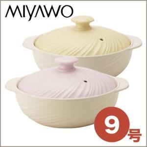 MIYAWO(ミヤオ) IHサーマテック 土鍋 9号 選べる2カラー|daily-3