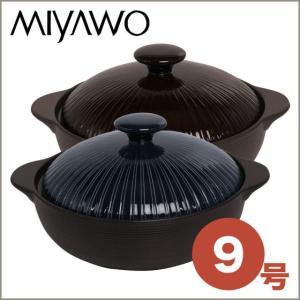 MIYAWO(ミヤオ) IHサーマテック 洋風土鍋 9号 選べる2カラー|daily-3
