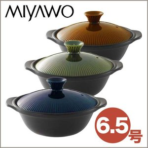 MIYAWO(ミヤオ) サーマテック 直火炊飯土鍋 6.5号 選べる3カラー|daily-3
