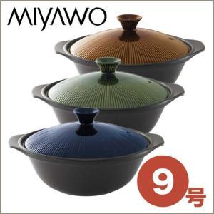MIYAWO(ミヤオ) サーマテック 直火炊飯土鍋 9号 選べる3カラー|daily-3