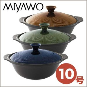 MIYAWO(ミヤオ) サーマテック 直火炊飯土鍋 10号 選べる3カラー|daily-3