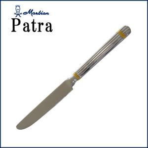 マーシャン(Martian) パトラ 18-10ステンレス デザートナイフ|daily-3