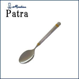 マーシャン(Martian) パトラ 18-10ステンレス コーヒースプーン|daily-3
