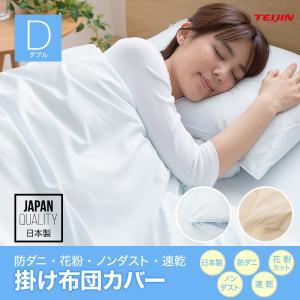 TEIJIN 防ダニ 花粉 ノンダスト 掛けカバー ダブル|daily-3