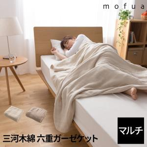mofua 洗うたびにふっくら 三河木綿の6重ガーゼケット マルチ 140×100cm ナイスデイ|daily-3