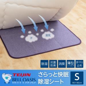 テイジン ベルオアシス使用 さらっと快眠除湿シート(シングル)|daily-3