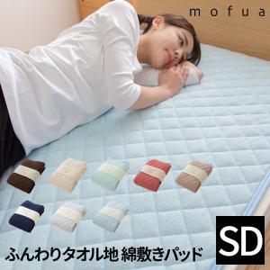 mofua ふんわりタオル地 綿100% 敷きパッド (防ダニ・ 抗菌防臭 東洋紡フィルハーモニィ(R)わた使用) セミダブル|daily-3