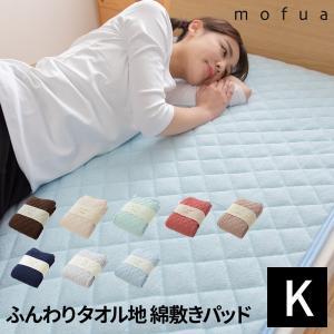 mofua ふんわりタオル地 綿100% 敷きパッド (防ダニ・ 抗菌防臭 東洋紡フィルハーモニィ(R)わた使用) キング|daily-3