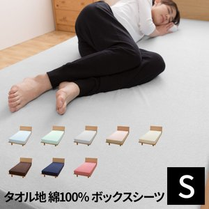 mofua natural ふんわりタオル地 ボックスシーツ(シングルサイズ)