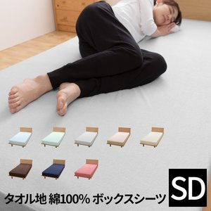 mofua natural ふんわりタオル地 ボックスシーツ(セミダブルサイズ)