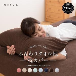 mofua ふんわりタオル地 綿100% 枕カバー 43×63cm|daily-3