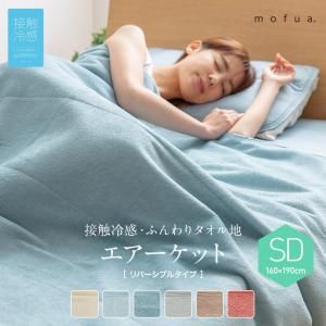mofua cool 接触冷感・ふんわりタオル地 エアーケット (リバーシブルタイプ) セミダブル|daily-3