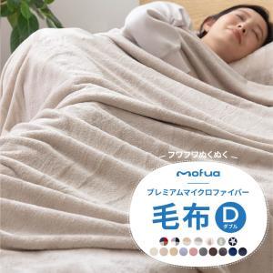 mofua モフア プレミアムマイクロファイバー毛布 (ダブルサイズ)|daily-3