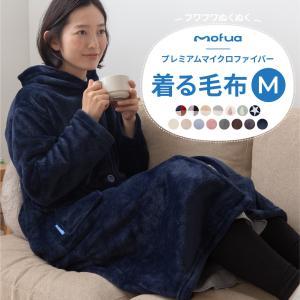 mofua プレミアムマイクロファイバー着る毛布 フード付 (ルームウェア) Mサイズ