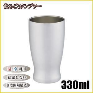飲みごろタンブラー 330ml マット DST-330MT|daily-3