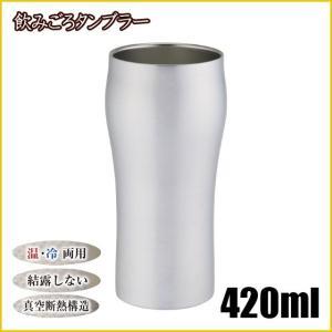 飲みごろタンブラー 420ml マット DST-420MT|daily-3
