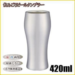 飲みごろビールタンブラー 420ml マット DSB-420MT|daily-3